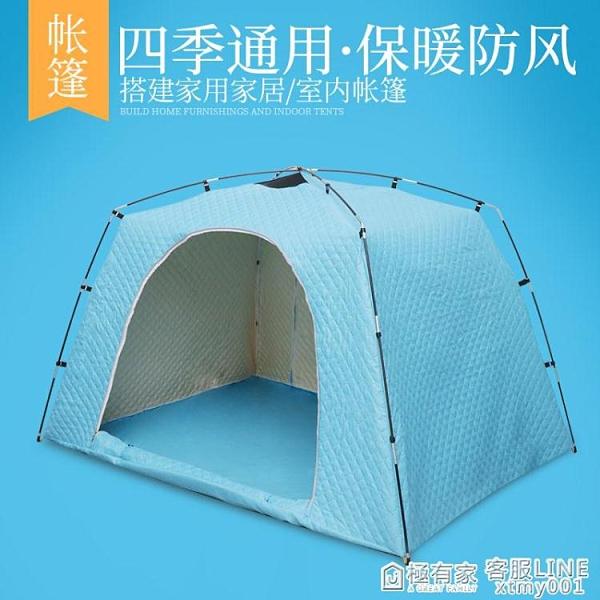 冬季室內帳篷冬季抗寒保暖加厚棉帳篷戶外室內帳篷床上棉帳篷 ATF 極有家