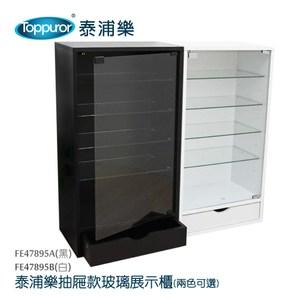 【Toppuror 泰浦樂】抽屜款玻璃展示櫃黑/白黑色