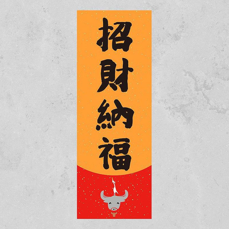 佳墨-2021牛年春聯-福祿大吉-春條-招財納福