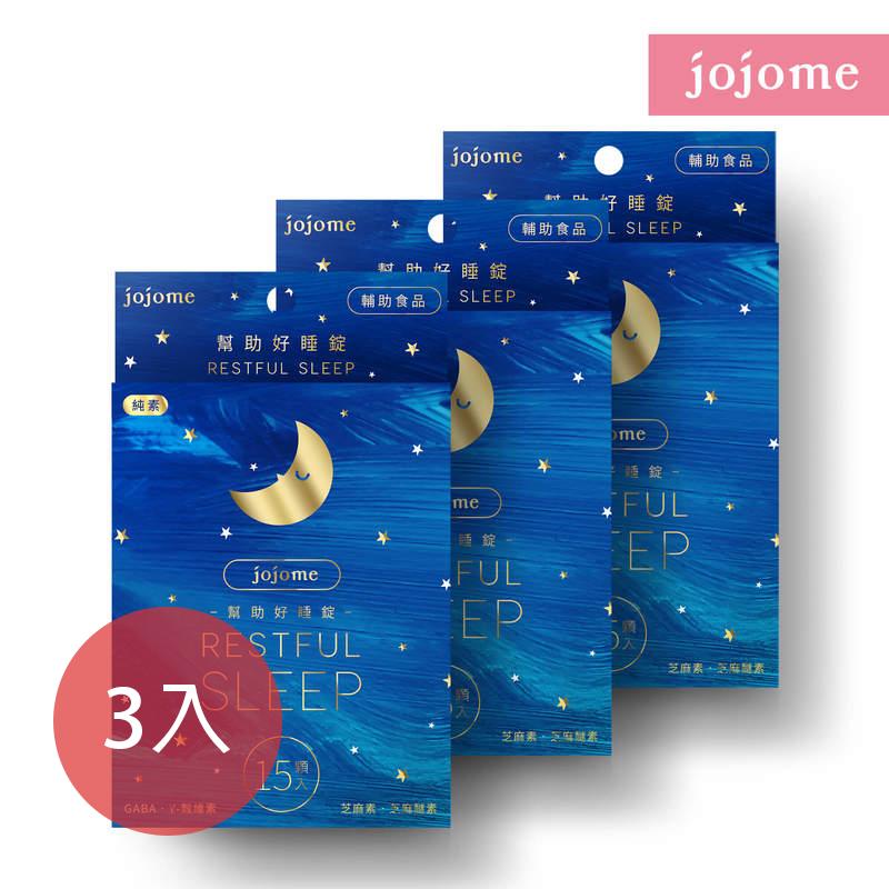 [jojome] 幫助好睡錠 (15顆/盒) 3入