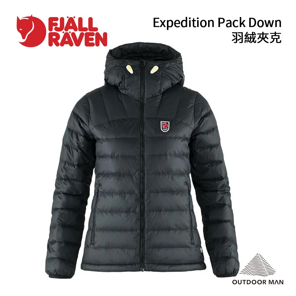 [Fjällräven] 女款 Expedition Pack Down羽絨夾克/黑 (FR86122-550)