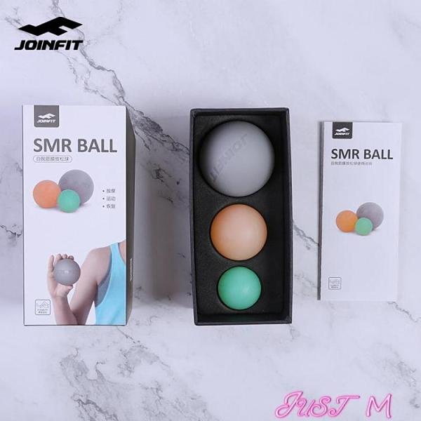 按摩球Joinfit硅膠筋膜球套裝 肌肉放鬆按摩球小球 實心足底瑜伽健身球 JUST M