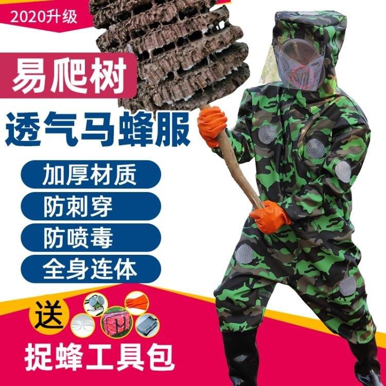防蜂衣 馬蜂服加厚防護透氣型專用全套防蜂衣連身服防胡蜂散熱馬蜂防蜂服【免運】