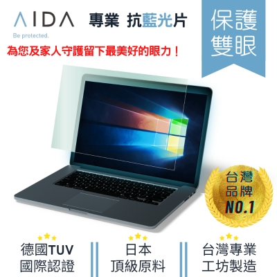 AIDA  17吋 通用型螢幕抗藍光片