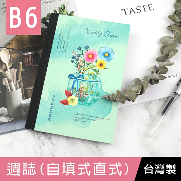 珠友 NB-32276 B6/32K 自填式直式週誌/週計劃/手帳/手札/本子/記事本