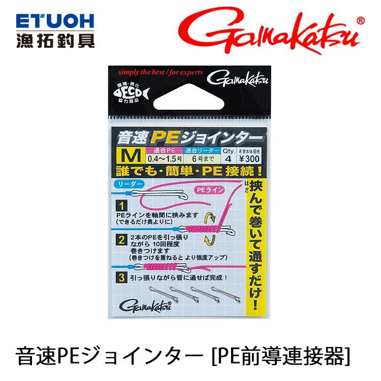 GAMAKATSU 音速PEジョインター [漁拓釣具] [PE前導連接器]