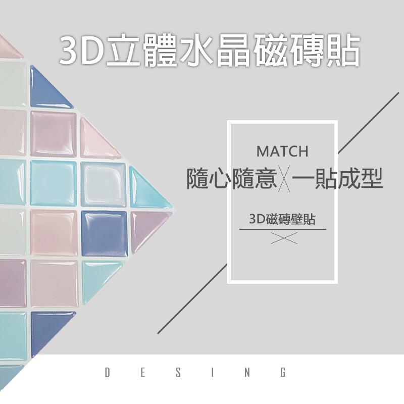 3d立體自黏防水磁磚貼 磁磚貼 防水貼 自黏貼 立體貼