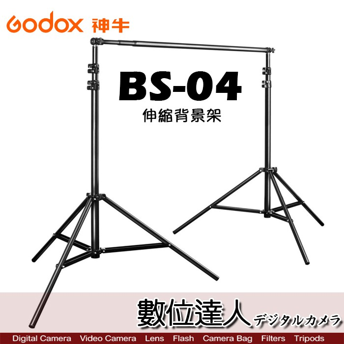 Godox 神牛 BS-04 伸縮背景架 / 去背架 橫桿支架 背景支架 含收納袋 LA-BS-04 數位達人
