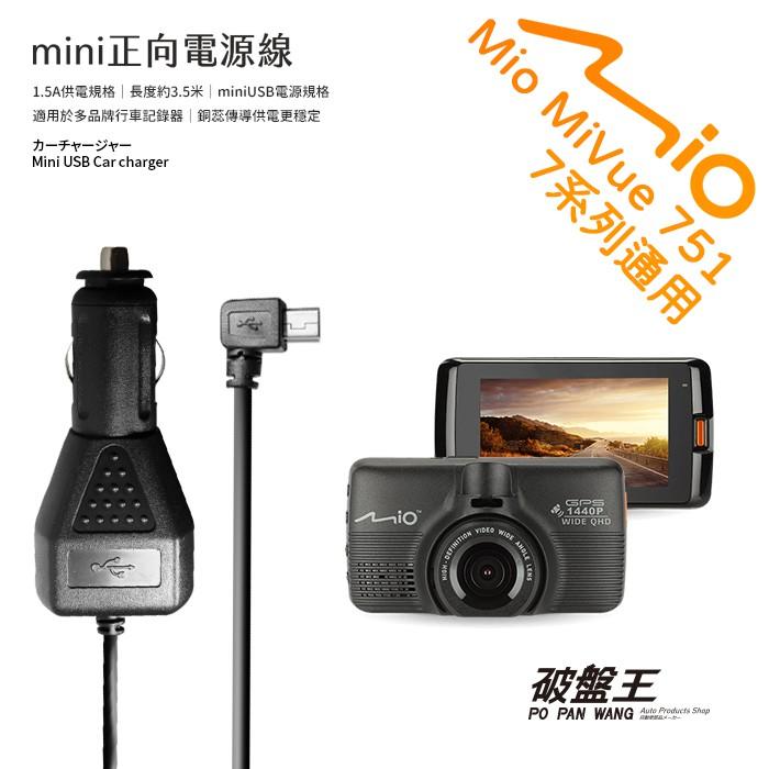 Z31 正向電源線【MiVue 7系列通用】台灣製 3.5米規格 mini USB 行車記錄器 電源線 車充線 點煙孔