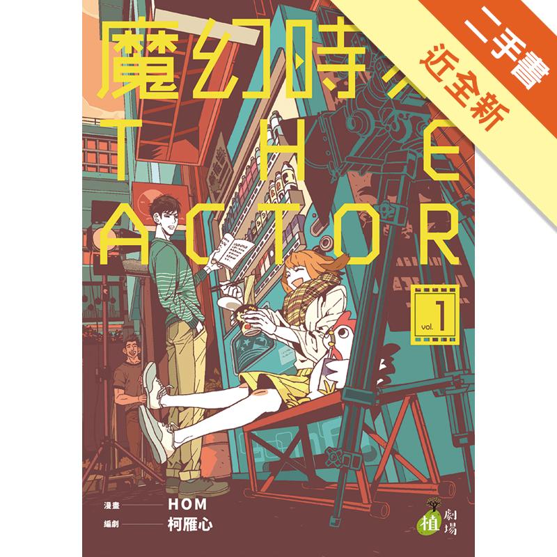 魔幻時刻-THE ACTOR(第一集)[二手書_近全新]1490