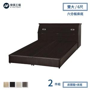 傢俱工場-小資型房間組二件(床頭箱+六分床底)-雙大6尺胡桃