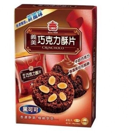 【2020新版】義美巧克力酥片(黑可可) 140g