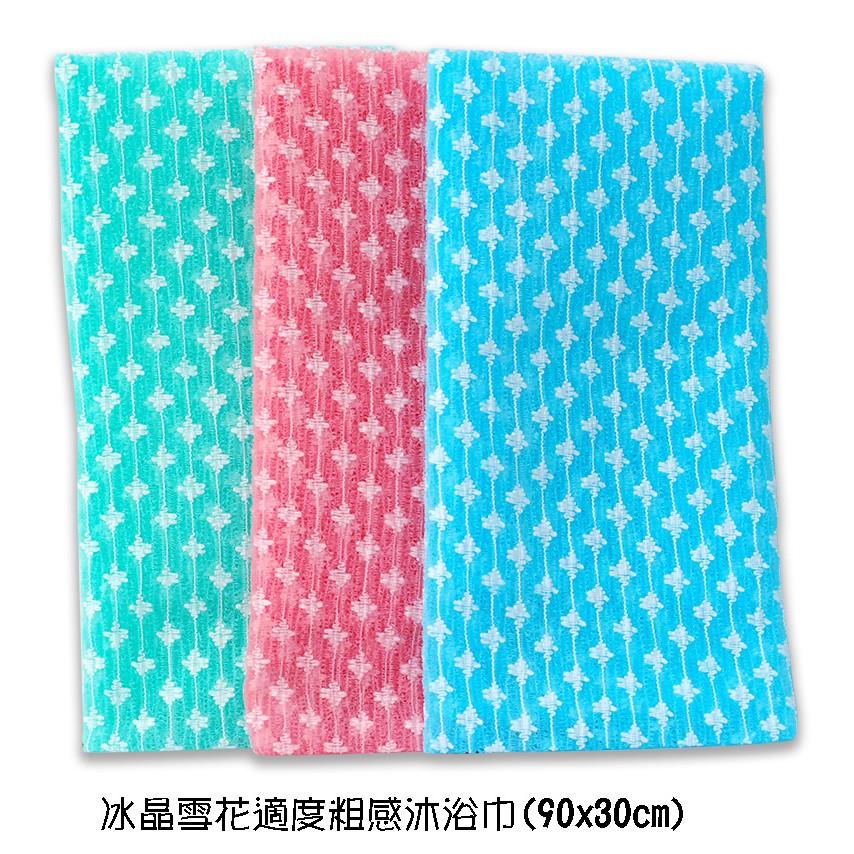 冰晶雪花適度粗感沐浴巾(90x30cm)