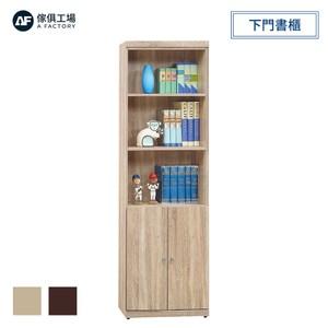 傢俱工場-安寶 耐磨2x6尺下門書櫃橡木