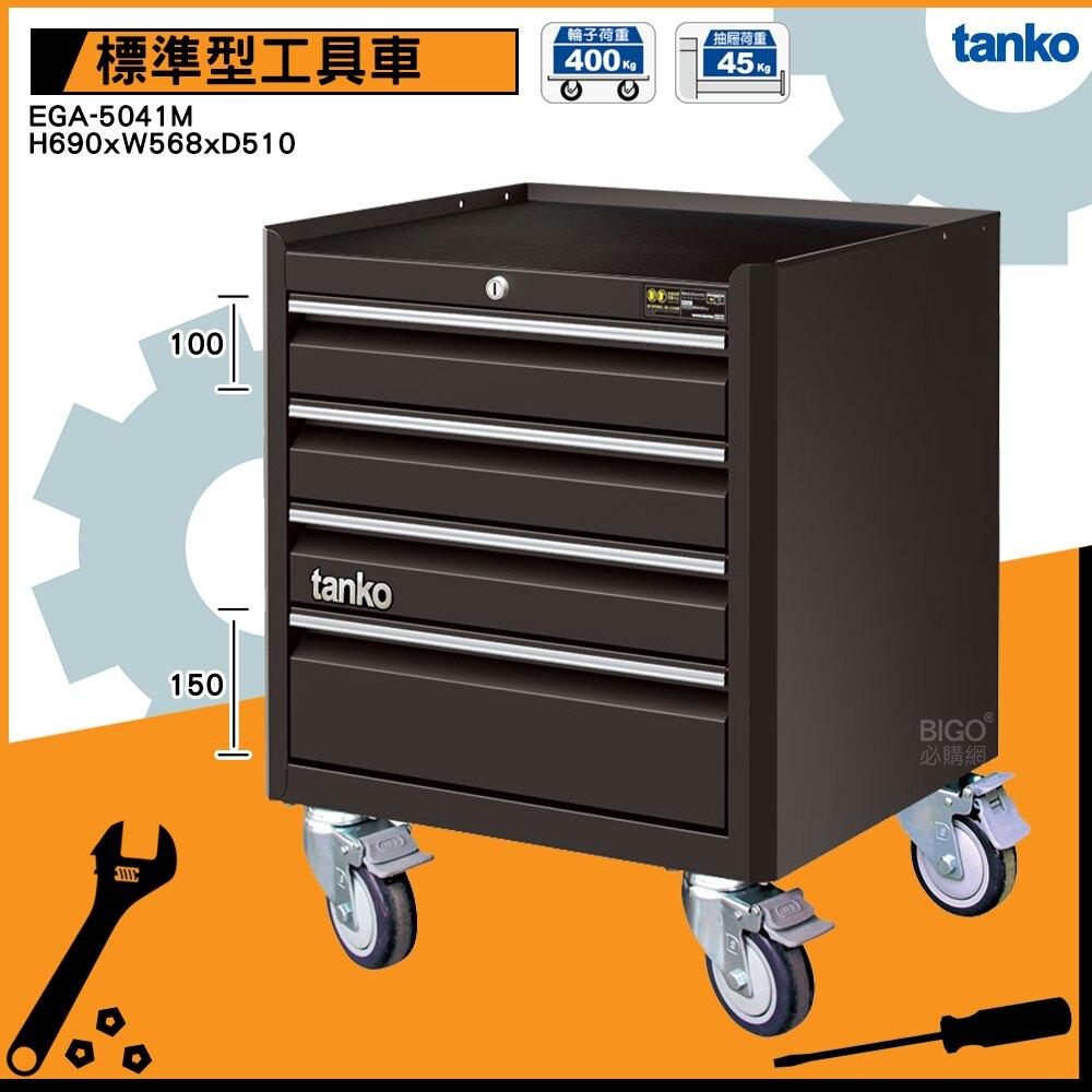 免運 天鋼 EGA-5041M 工具車(4屜) 工業效率車 工具推車 收納推車 活動工具車 活動櫃 收納櫃 抽屜櫃