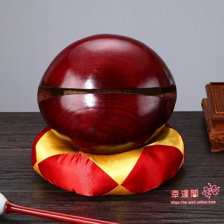 木魚 佛具 佛教用品紅檀木木魚法器 實木家用木魚打擊樂器寺廟禮佛