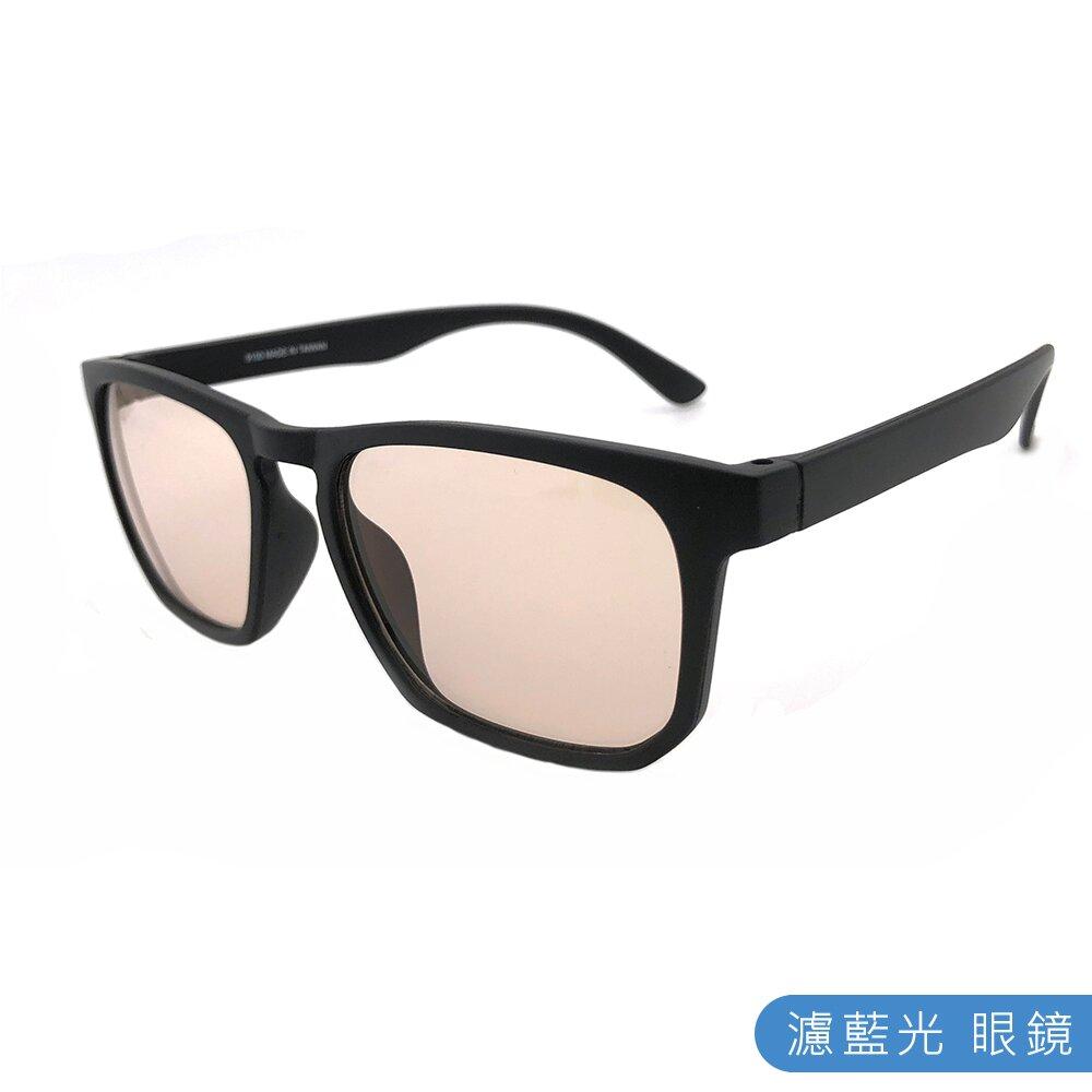 MIT濾藍光眼鏡 無度數平光眼鏡 抗UV(91800)
