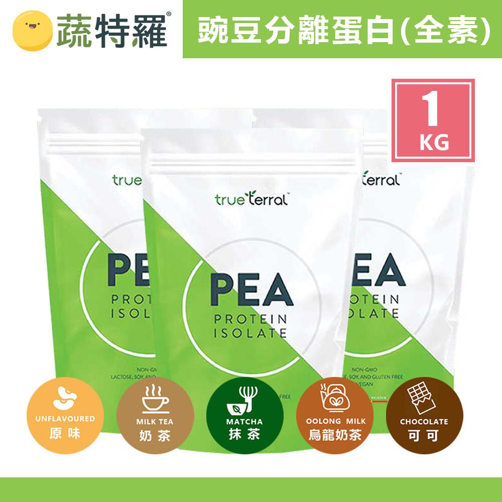 美顏力tmp 蔬特羅 愛舒彼 iso pea 豌豆分離蛋白  1kg/袋
