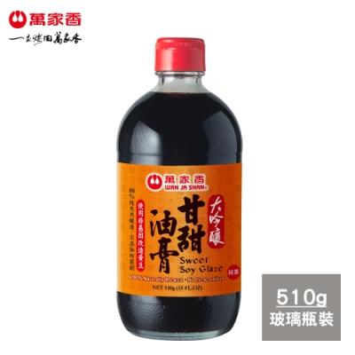 萬家香 甘甜油膏(510g)