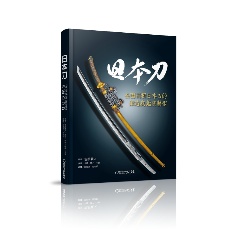 日本刀︰全面剖析日本刀的鍛造與鑑賞藝術[79折]11100924923