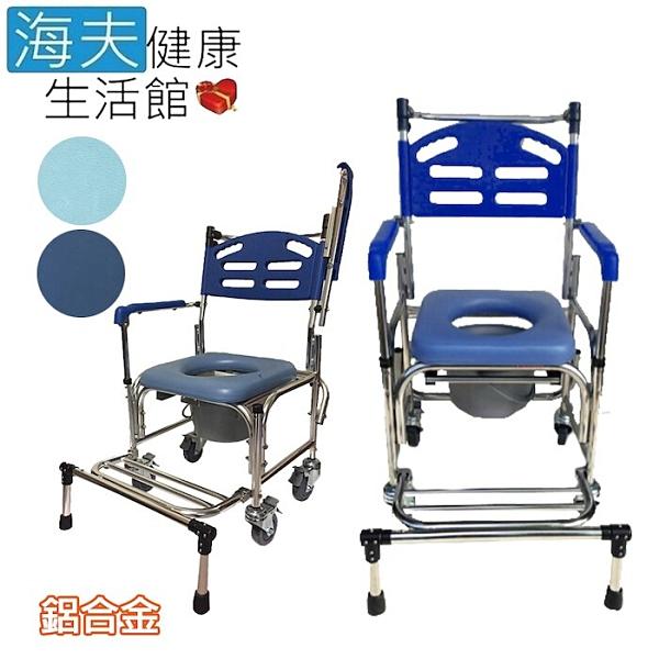 【海夫健康生活館】行健 鋁合金 扶手可掀 塑背款 便盆椅 洗澡椅 附輪 防前傾踏板(A-B1359)