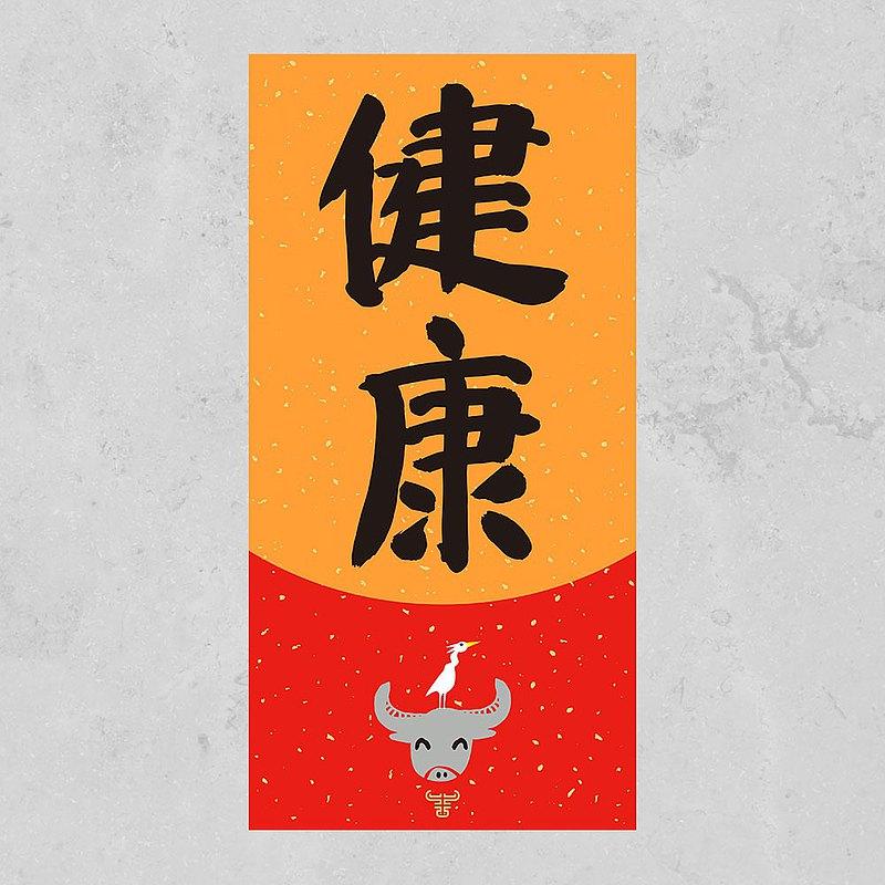 佳墨-2021牛年春聯-福祿大吉-門心-健康