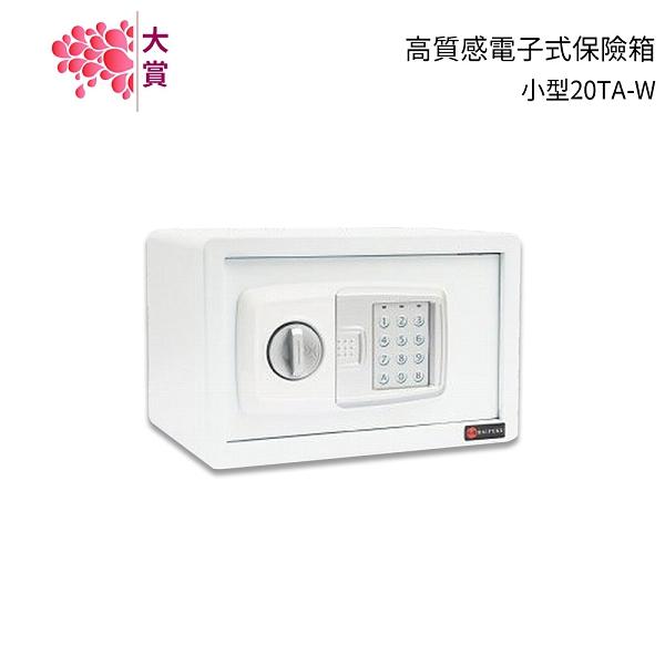 大賞 高質感電子式保險箱 小型 20TA-W白