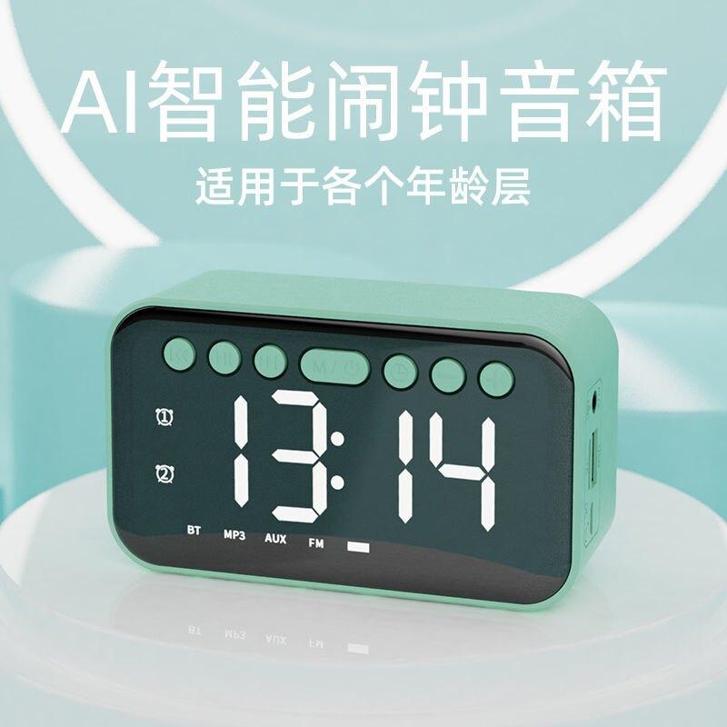 語音AI智慧無線藍芽音箱手機鬧鐘迷你家用