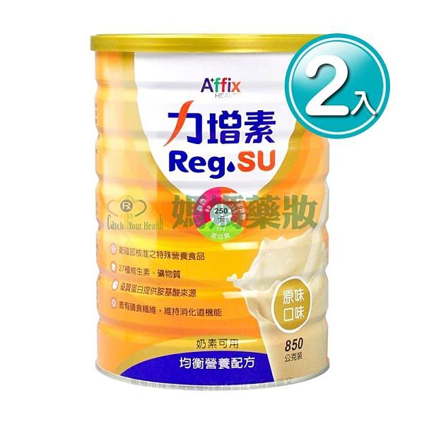艾益生 力增素均衡營養配方 850g (2入)【媽媽藥妝】原味