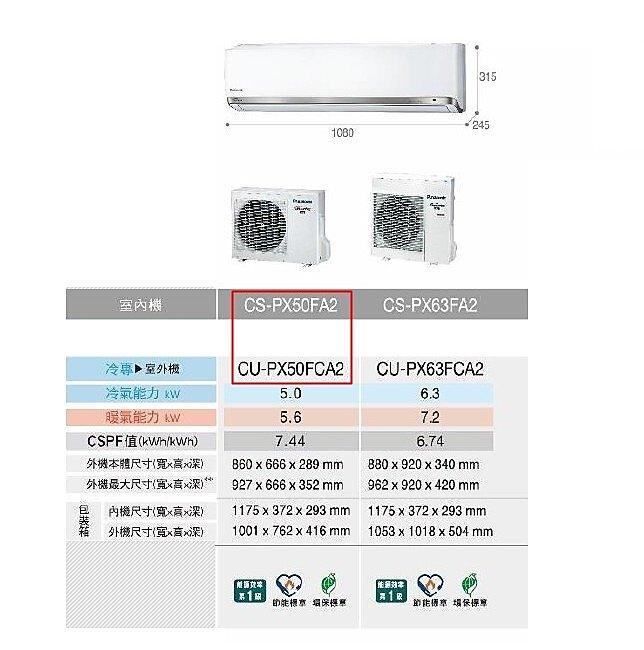 【含好禮6選一】【含標準安裝】國際冷氣 變頻分離式一對一冷專 CS-PX50FA2/CU-PX50FCA2