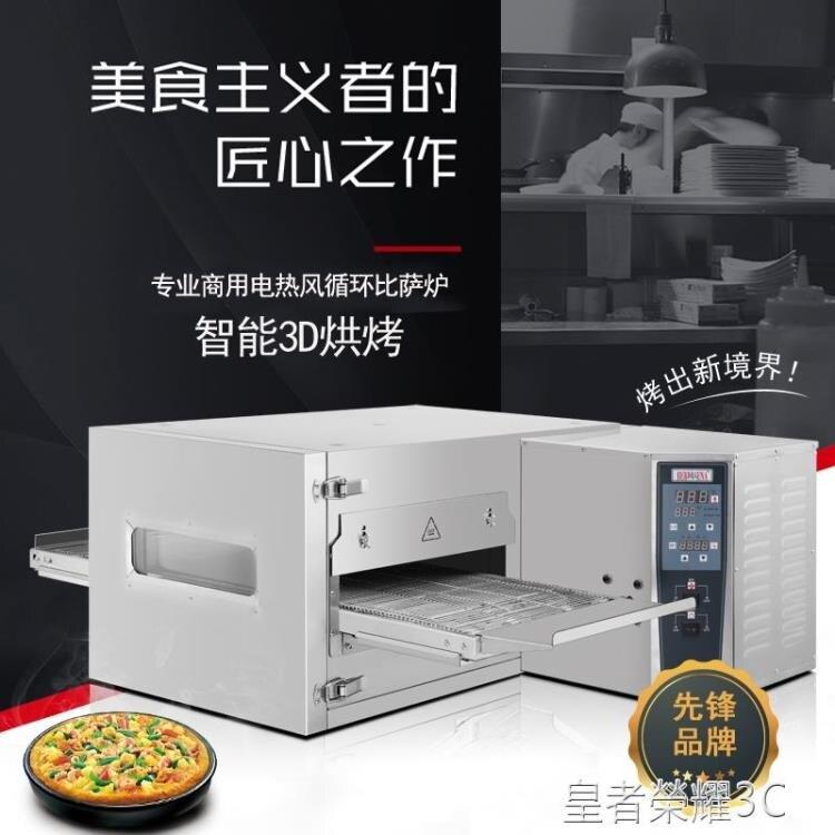 烤箱 MEP-15H履帶式披薩爐商用電熱風循環智慧披薩烤箱定時大容量烤爐【免運】