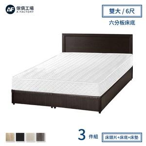 傢俱工場-小資型房間組三件(床片+六分床底+床墊)-雙大6尺胡桃