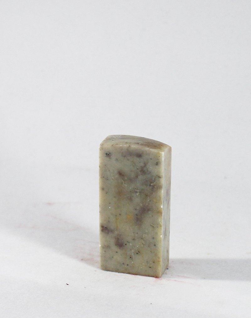 【姓名印】客製姓名印鑑章頂面灰花紋稀有原石質地超美
