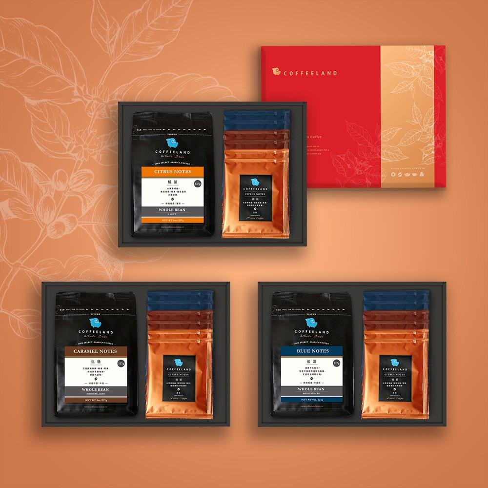 【極品莊園咖啡】咖啡豆包+6入咖啡濾掛 - 橘韻/焦糖/藍調 (附提袋) I062 禮盒