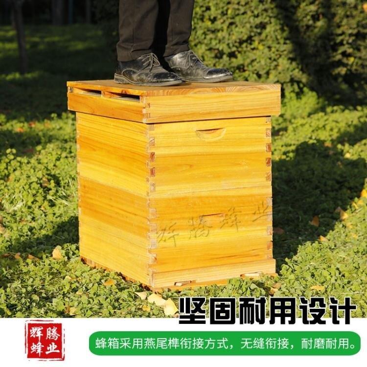 蜜蜂箱標準十框杉木煮蠟蜂箱中蜂箱意蜂箱高箱繼箱隔王板全套【免運】
