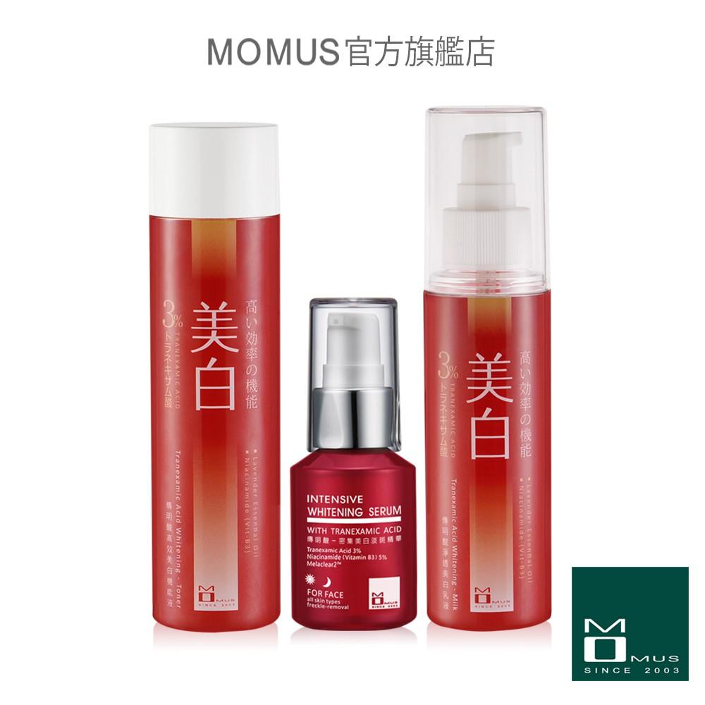 【組合95折】MOMUS 傳明酸美白進階組(三件) - 黑斑對策 - 最高濃度3%傳明酸