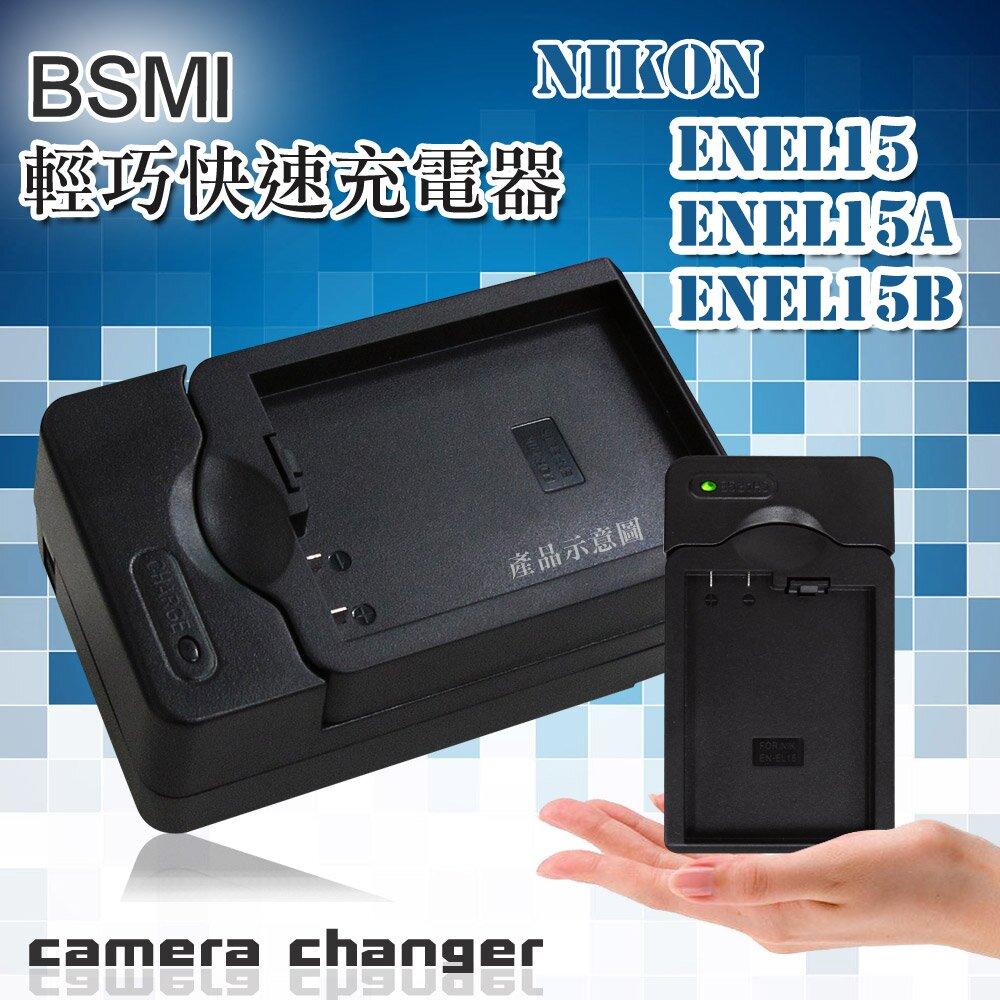 Nikon EN-EL15/EN-EL15a/EN-EL15b 智慧型方塊充 電池快速充電器