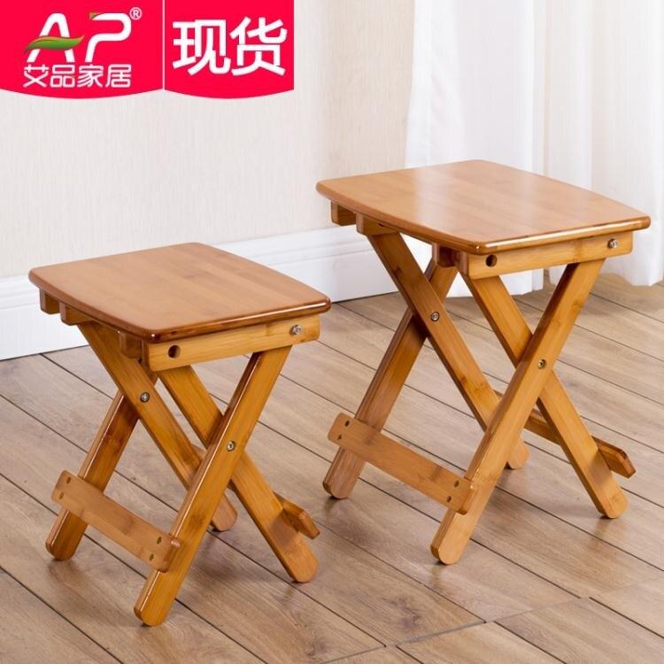 艾品楠竹休閒摺疊凳子便攜式馬扎戶外釣魚椅子小板凳方凳成人家用 七色堇   元旦 交換禮物