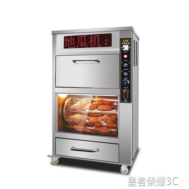 烤箱 烤地瓜機商用電熱烤紅薯機全自動街頭烤玉米爐子烤土豆榴蓮電烤箱【免運】