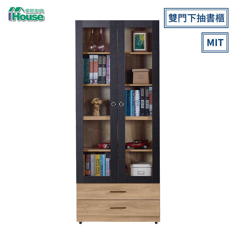 ihouse-高爾 2.7尺橡木紋雙門下抽書櫃