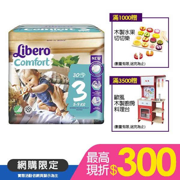 麗貝樂嬰兒紙尿褲3號 Comfort 30片x6入團購組【康是美】