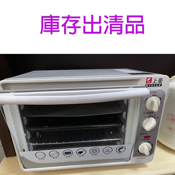 上豪 TS-1800B 中烤箱18L~~~庫存出清品