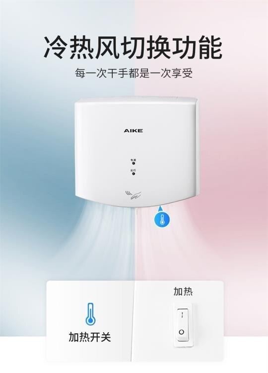 AIKE艾克全自動感應干手器高速噴氣式干手機衛生間家用烘手器 新年特惠