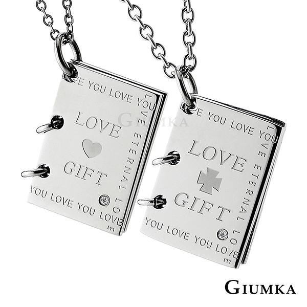GIUMKA 愛情禮物項鍊 情書系列 德國珠寶白鋼情侶項鏈 銀色 送單面刻字 單個價格MN05150