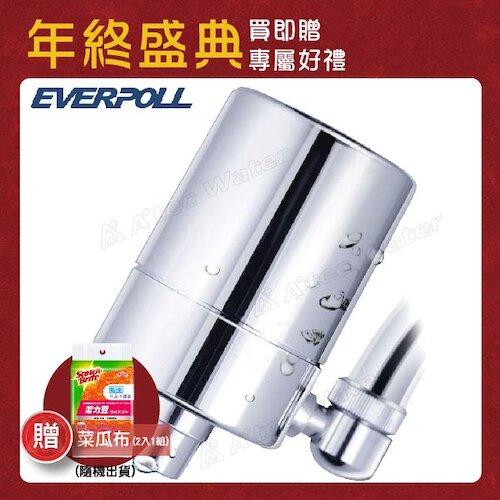 《愛惠浦科技 EVERPOLL》 E.P.愛惠浦微分子潔膚活水器(MK-802)