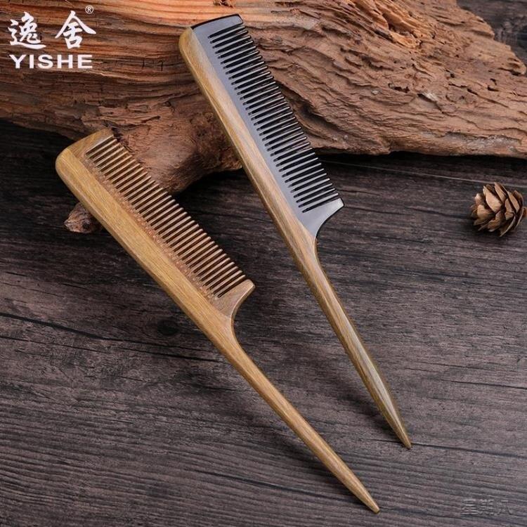 梳子 尖尾梳子木梳兒童挑梳分發線盤發扎辮子寶寶女孩細齒密梳