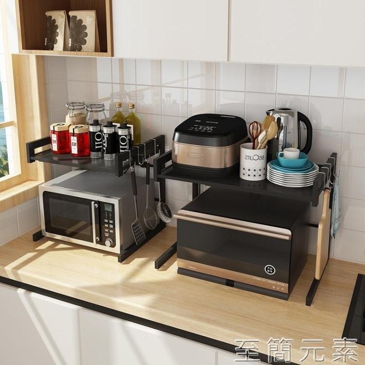 廚房微波爐置物架黑色雙層可伸縮烤箱架多功能台面調味料收納架子 七色堇   元旦 交換禮物