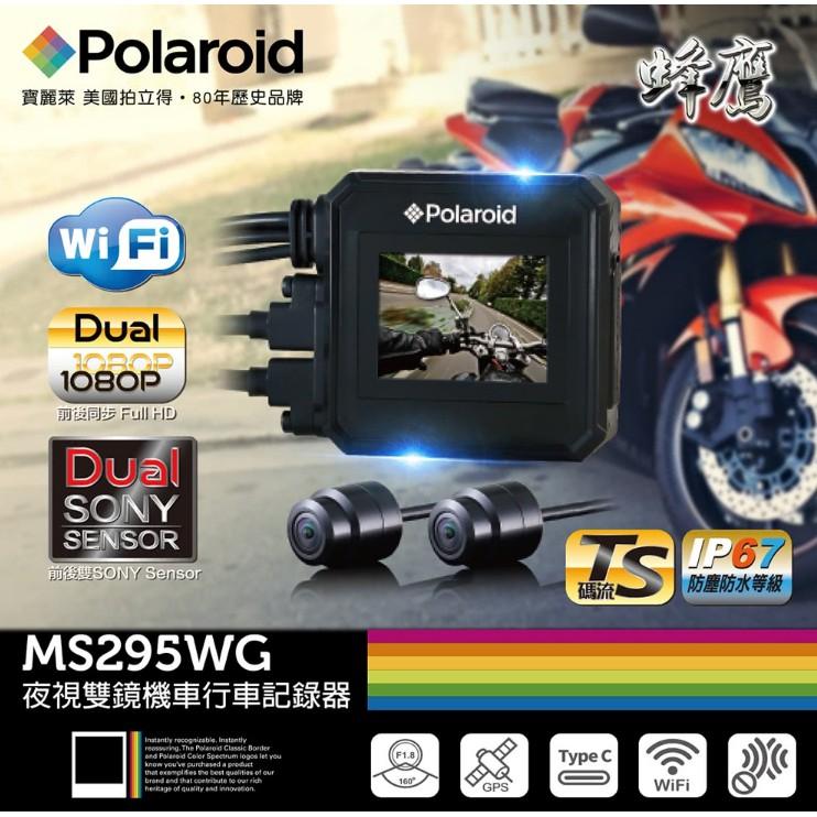 阿謙的店 免運 寶麗萊 蜂鷹MS295WG SONY夜視雙鏡機車行車記錄器Wifi TS碼流 (內附32G卡) 專業施工