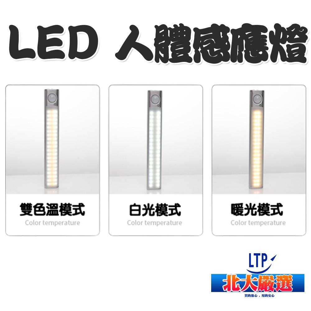 三色溫LED感應燈條 人體感應燈 USB充電 小夜燈 展示燈 走廊燈 牆壁燈 磁吸式感應燈【北大嚴選】關注折20