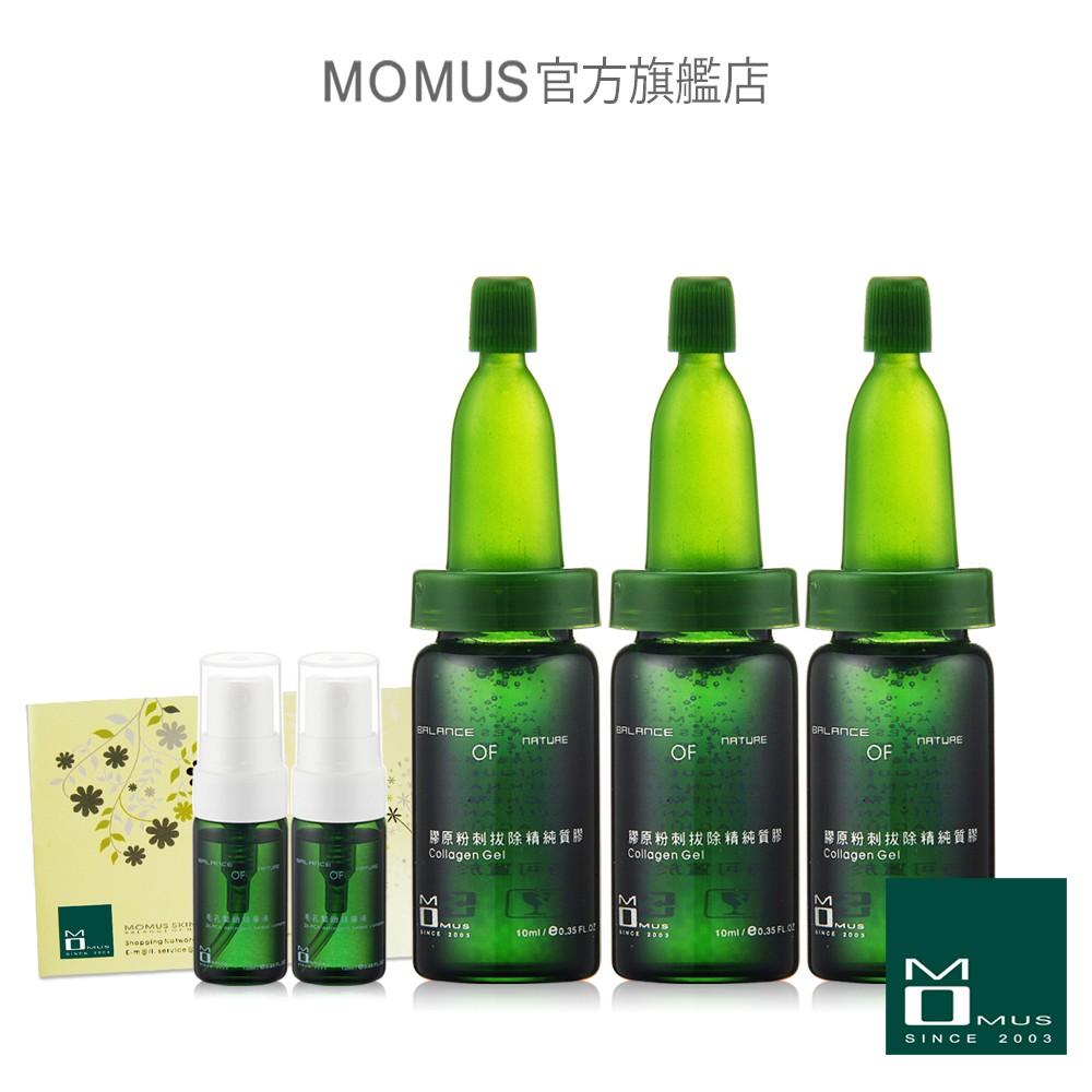 MOMUS膠原粉刺拔除精純質膠10ml三入 - 膠原蛋白 拔粉刺